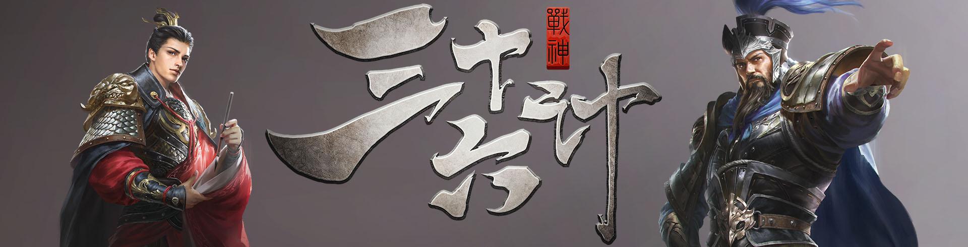 sbf胜博发备用网址_战神三十六计