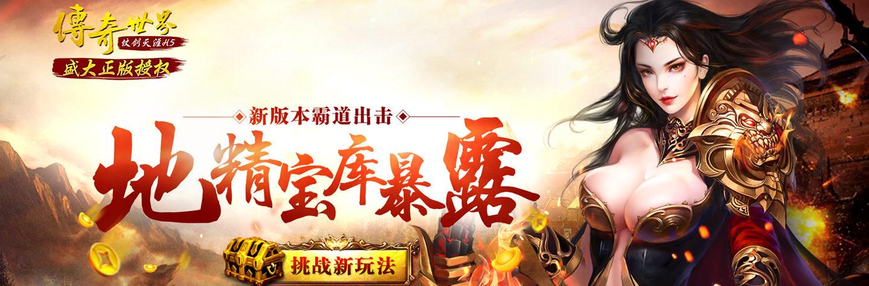 999胜博发娱乐_传奇世界之仗剑天涯H5